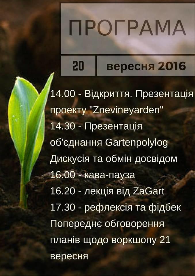 Для тих, хто хоче вчитися: ТОП-8 можливостей безкоштовно дізнатись щось нове у Львові цього тижня, фото-2