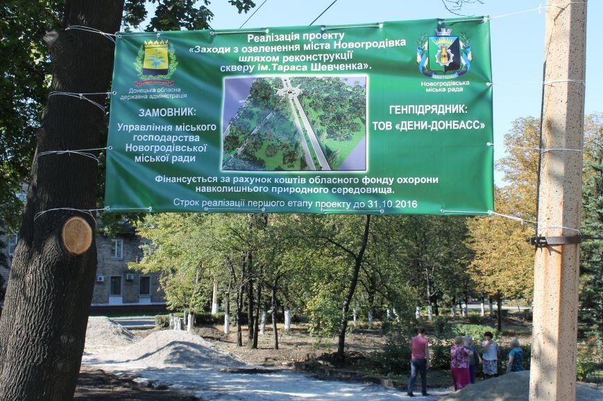 У Новогродівку завітав директор департаменту екології та природних ресурсів, фото-3