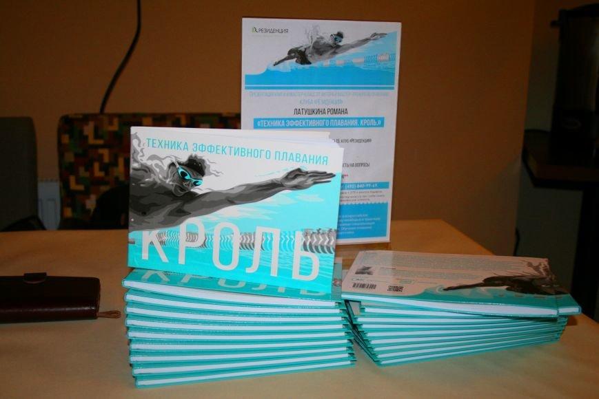 В Троицке прошёл мастер-класс по плаванью кролем, фото-3