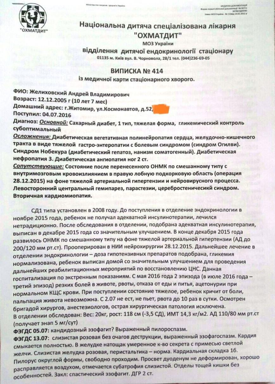 діагноз Андрійко 1