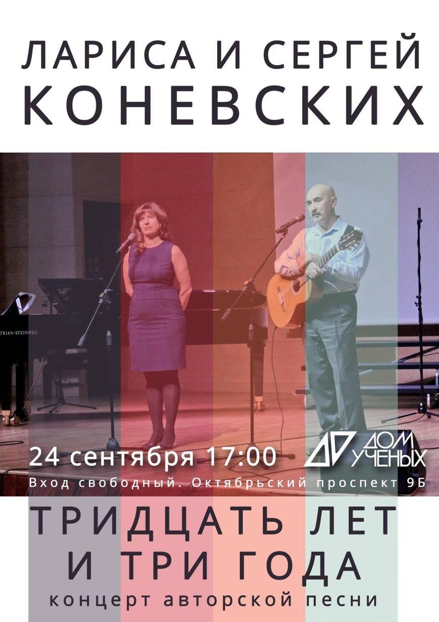 В Доме Учёных Троицка выступит дуэт Ларисы и Сергея Коневских, фото-1