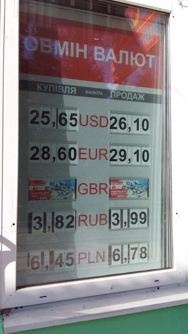 Скільки коштує долар та євро у Львові: реальний курс валют станом на 21 вересня (ФОТО), фото-2