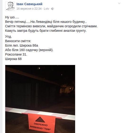 Керівник Львівського обласного лабораторного центру прокоментував чутки про тиф у Львові, фото-1