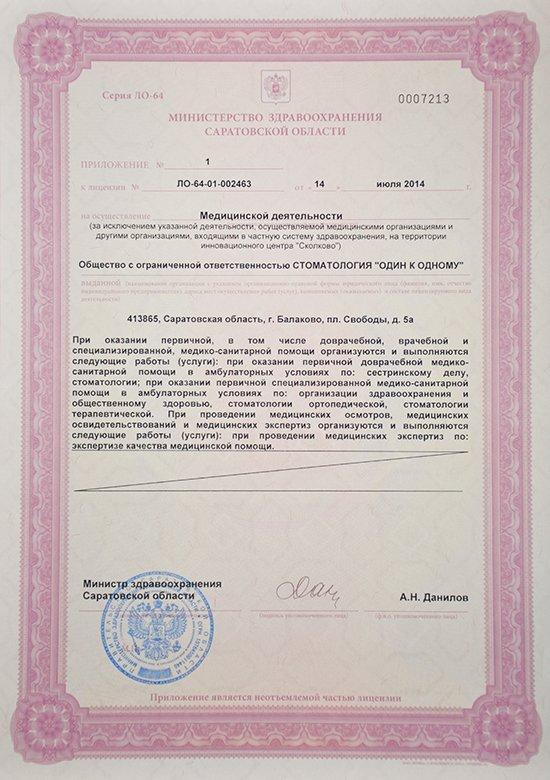 sertificat_1_odinkodnomy