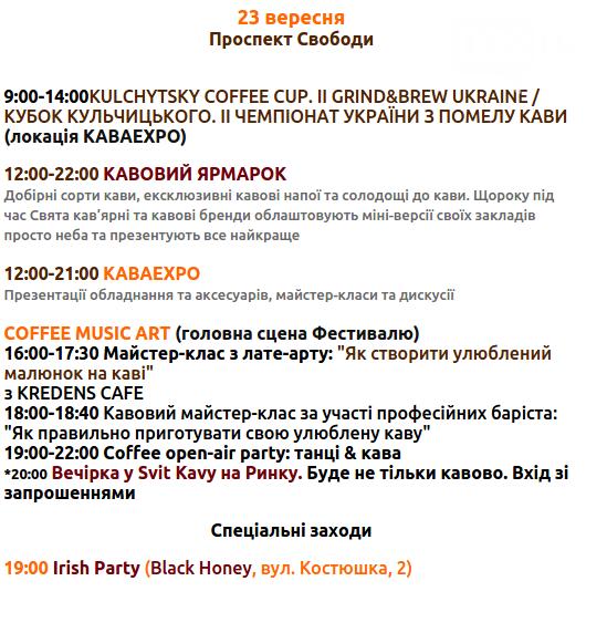 """Сьогодні на пр. Свободи стартує фестиваль """"На каву до Львова"""": куди піти і на що подивитися, фото-2"""