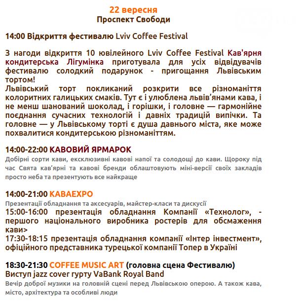 """Сьогодні на пр. Свободи стартує фестиваль """"На каву до Львова"""": куди піти і на що подивитися, фото-1"""
