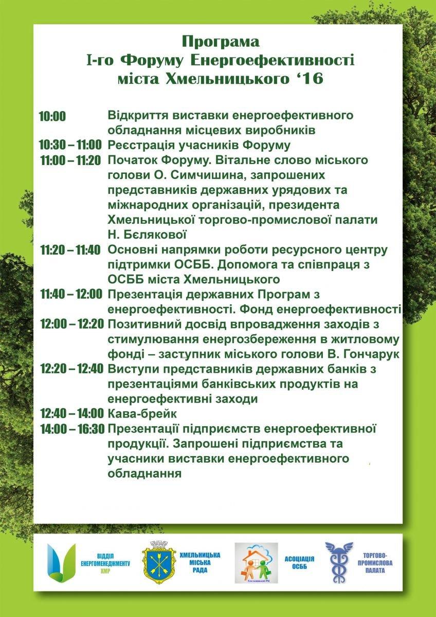 Хмельницький взяв курс на енергоефективність (Фото), фото-1