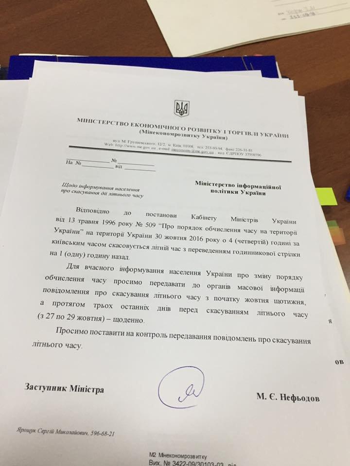 В Украине отменили переход на летнее время, фото-1