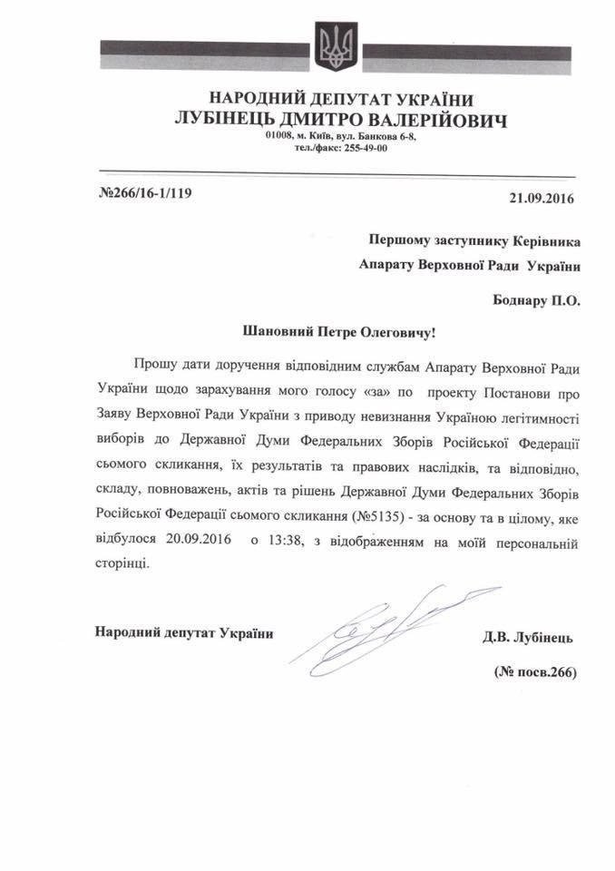 Краматорский депутат оказался в списке потенциальных предателей, фото-2