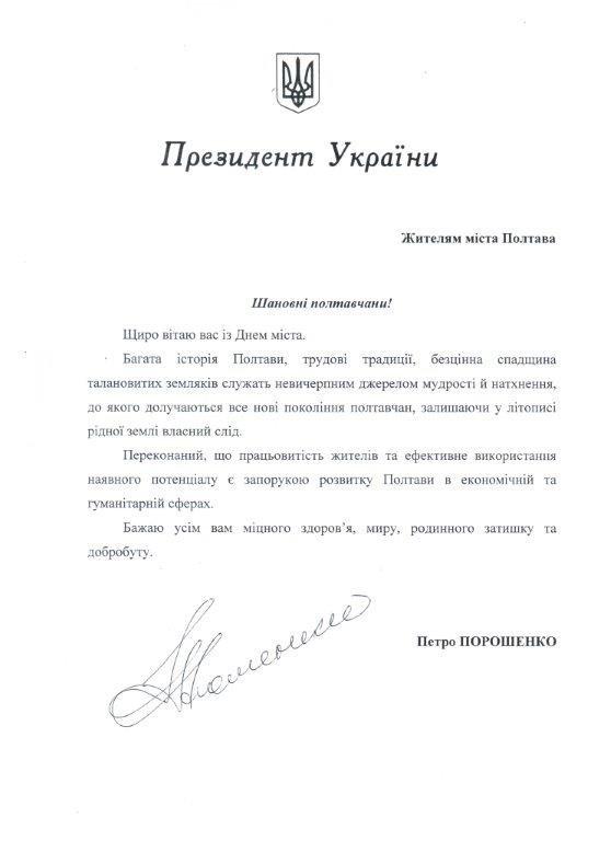 Вітання Президента України з Днем міста (м. Полтава)