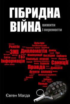 ukraina-rosiya_gibridnaya_voyna_ua222