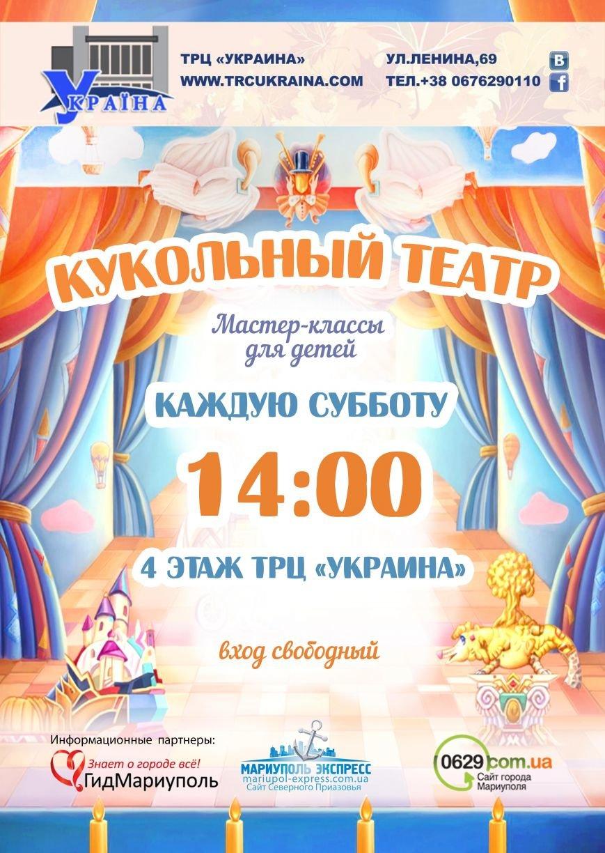 puppet_show_ukraina_a3