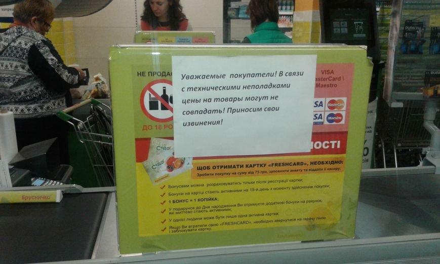 Ценовая политика в авдеевском супермаркете: покупаешь за одну цену, а продают по другой (ФОТО), фото-1