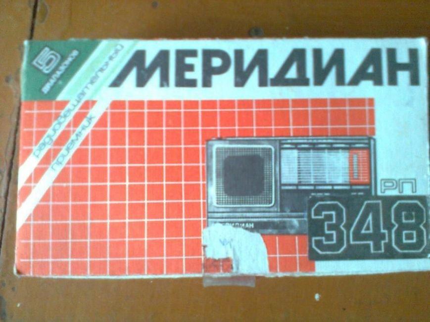326553218_2_1000x700_radiopriemnik-meridian-novyy-raritet-fotografii