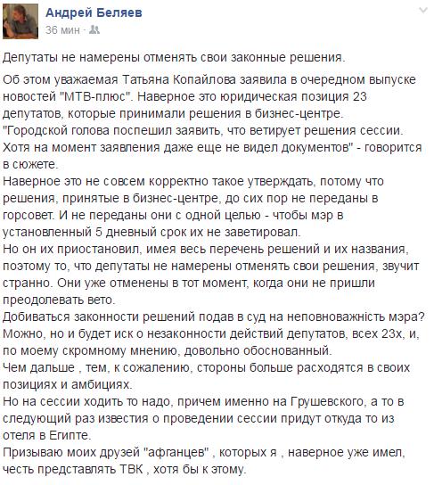 Беляев2