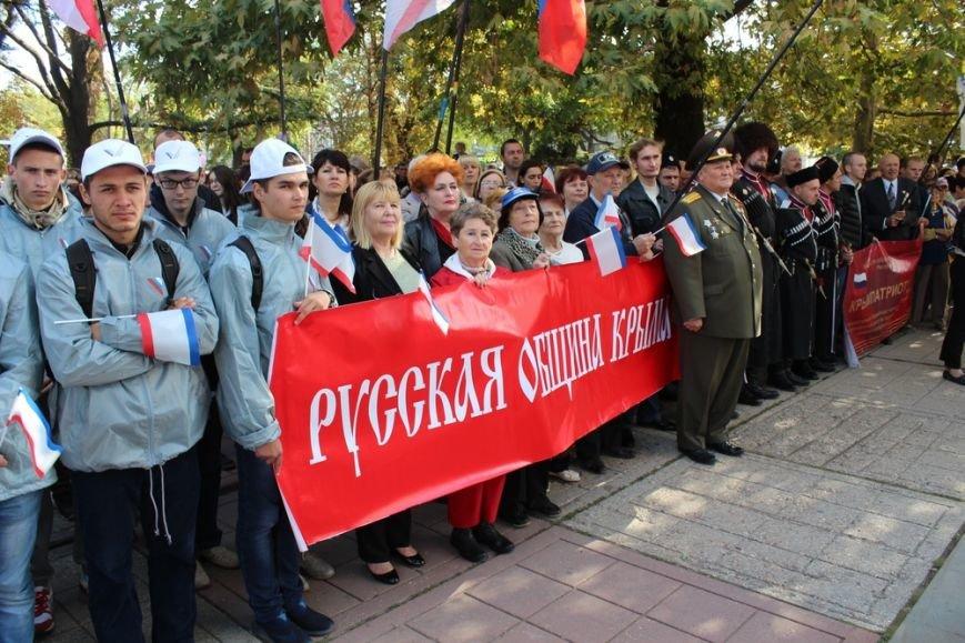 В Симферополе прошел митинг ко Дню герба и флага Крыма (ФОТО), фото-5