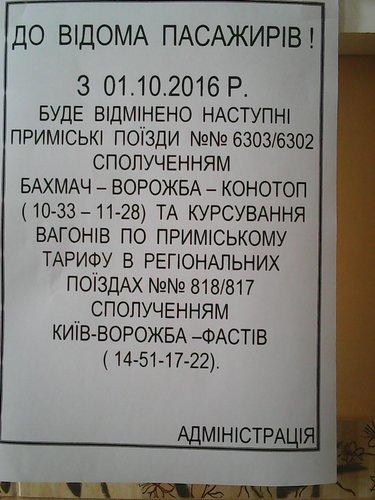 З 1-го жовтня поїзди на Москву, Одесу, Хмельницький та Жмеринку не зупинятимуться в Конотопі, а причепні вагони в електричках для пільгови..., фото-2