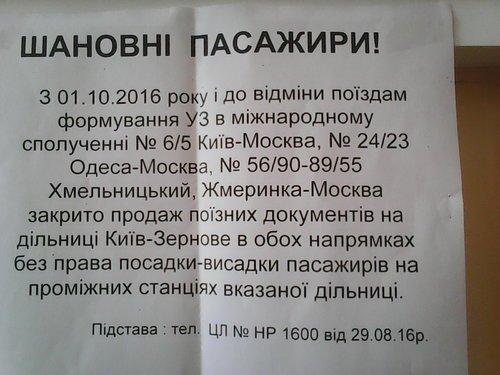 З 1-го жовтня поїзди на Москву, Одесу, Хмельницький та Жмеринку не зупинятимуться в Конотопі, а причепні вагони в електричках для пільгови..., фото-1