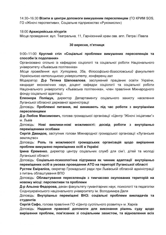 У середу у Львові стартує 9-тий Екуменічний соціальний тиждень: програма, фото-3