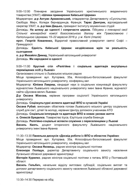 У середу у Львові стартує 9-тий Екуменічний соціальний тиждень: програма, фото-2