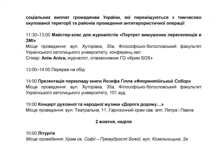 У середу у Львові стартує 9-тий Екуменічний соціальний тиждень: програма, фото-4