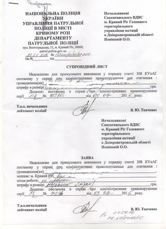 2016.07.27 гаи сопроводиловка двс