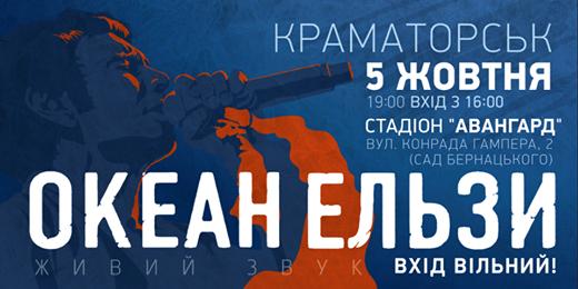ВНИМАНИЕ: «Океан Эльзы» даст бесплатный концерт в Краматорске, фото-1