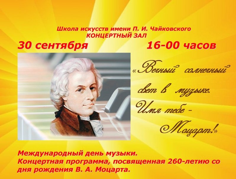 Школа искусств им. Чайковского приглашает на концертную программу, фото-1