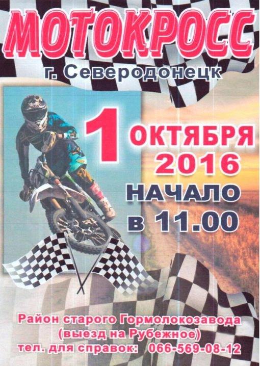 В Северодонецке пройдут очередные соревнования по мотокроссу, фото-1