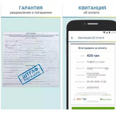 В Мариуполе оплатить штраф полиции можно с помощью смартфона, фото-2