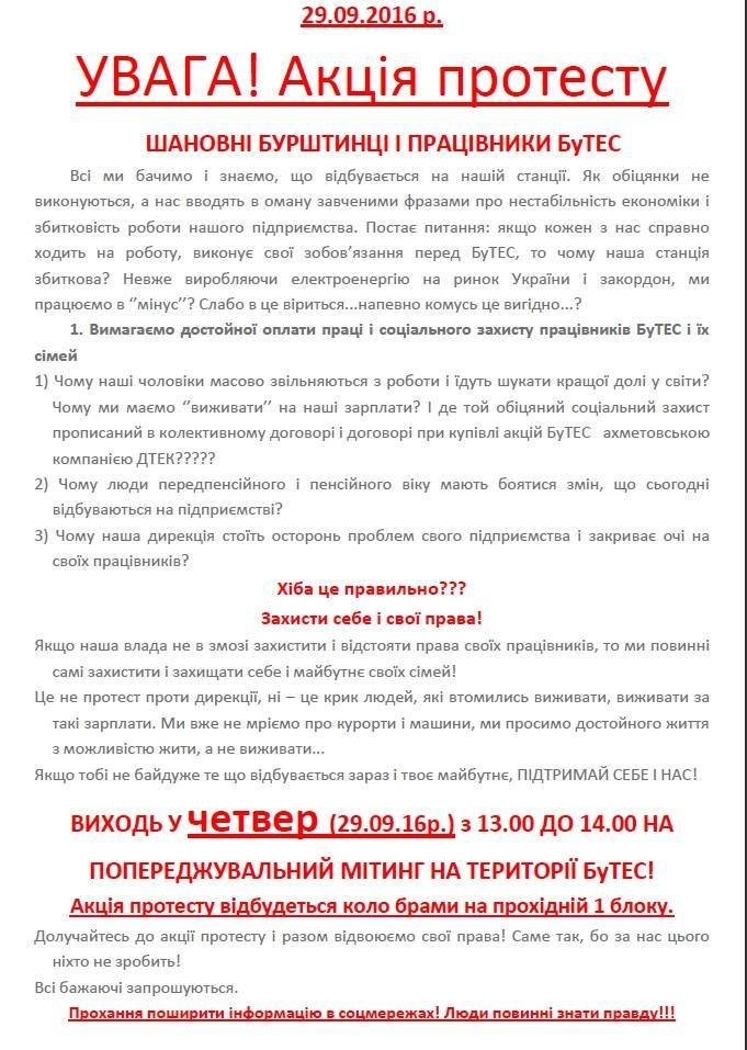 Завтра працівники Бурштинської ТЕС вийдуть на масову акцію протесту, фото-1
