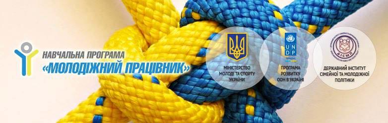 Краматорская Академия приняла участие в программе «Молодежный работник», фото-2