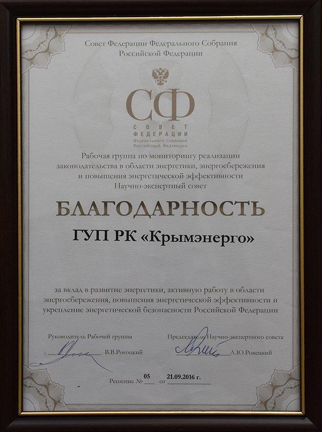 Совет Федерации поблагодарил крымских энергетиков за укрепление энергобезопасности России (ФОТО), фото-1