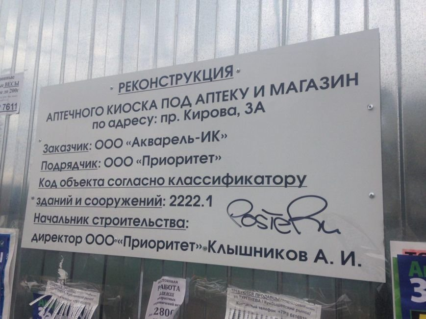Стройка двухэтажной аптеки на центральном рынке опять замерла (ФОТОФАКТ), фото-1