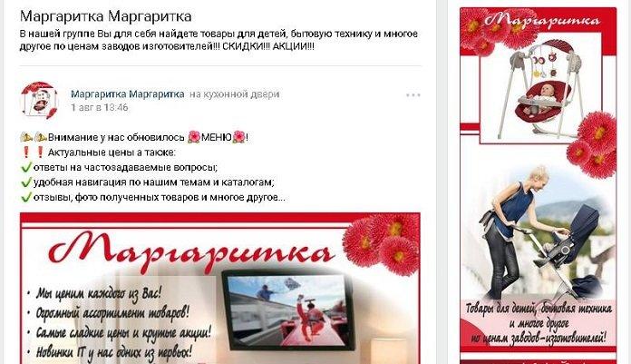Создательницы онлайн-магазина «Маргаритка» в соцсетях  «кидали» людей на деньги. Женщинам грозит срок, фото-1