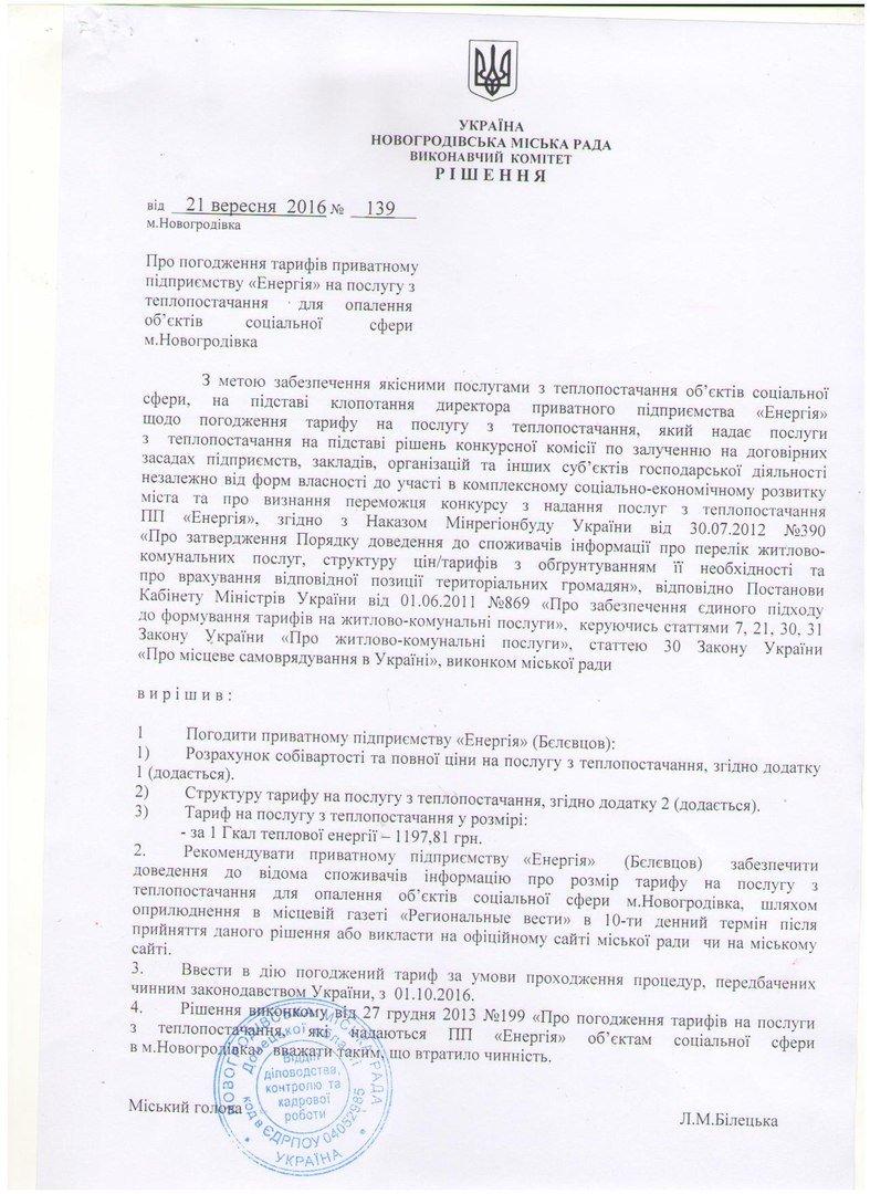 Тарифи на послуги теплопостачання в Новогродівці, фото-1