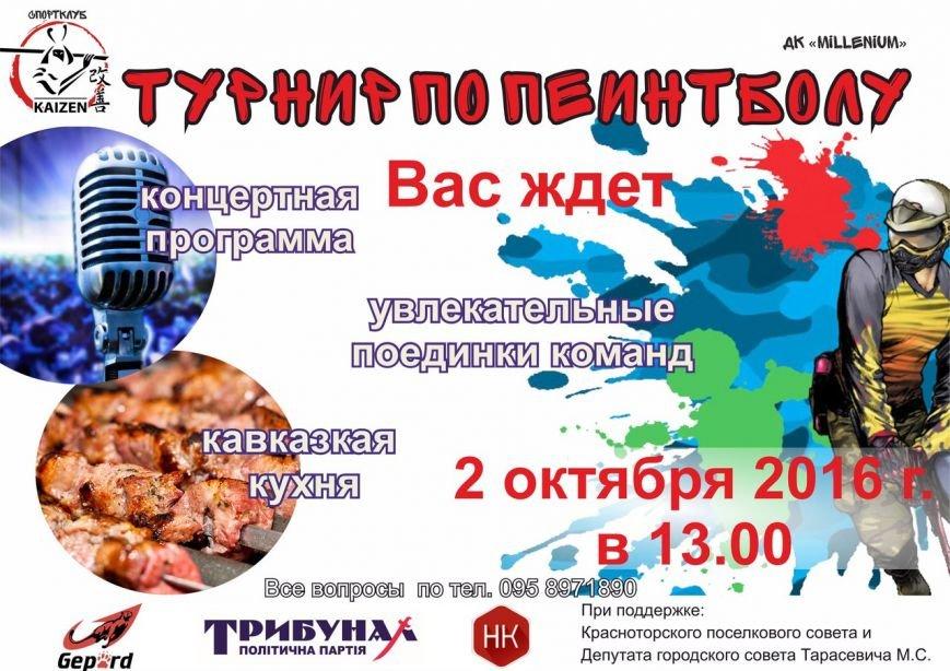 В Краматорске состоится турнир по пейнболу, фото-1