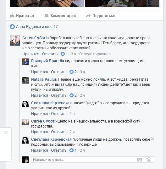 Пригеба оскорбил евреев и заявил, что они мешают жить украинцам, фото-1