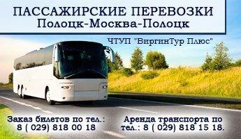 В Новополоцке изменится расписание автобусов на маршрутах «Подкастельцы - Шнитки» и «Подкастельцы - Весовая БВК», фото-1