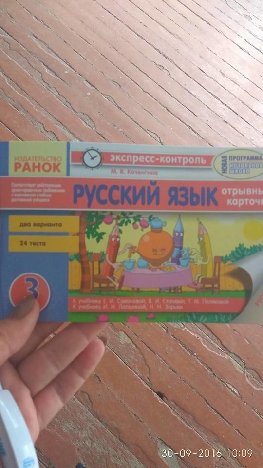 В мариупольской школе детям задают стихотворения о национальных символах России (ФОТО), фото-3