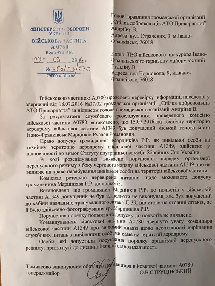 Марцінків не літав на військовому винищувачі — офіційна відповідь військового прокурора, фото-1