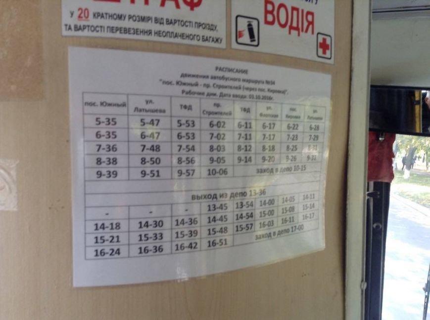 Жители Черемушек, Кировки, Бригантины и Южного получили долгожданный автобус (ФОТО, ВИДЕО), фото-1