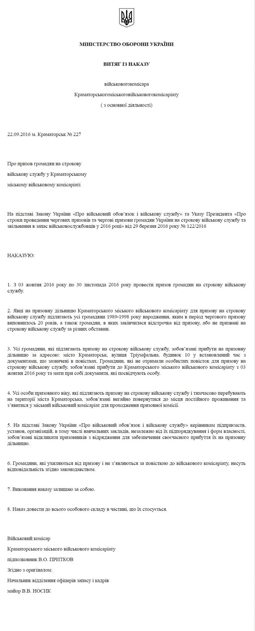 FireShot Capture 4 - Наказ призовДокумент Microsoft Word.docx — Прос_ - https___docviewer.yandex.ru_