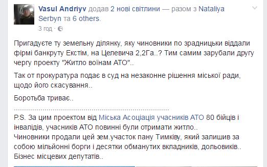 Франківська прокуратура буде судитися за незаконну відібрану землю в бійців АТО, фото-2