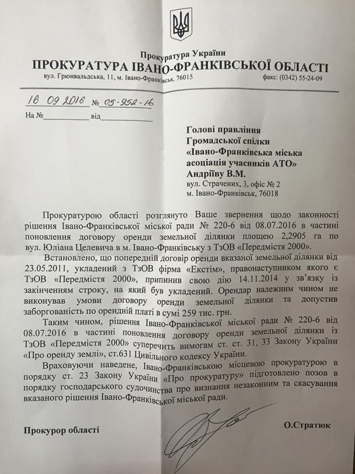 Франківська прокуратура буде судитися за незаконну відібрану землю в бійців АТО, фото-1