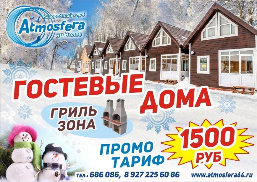 гостевые дома_ГОРИЗОНТ