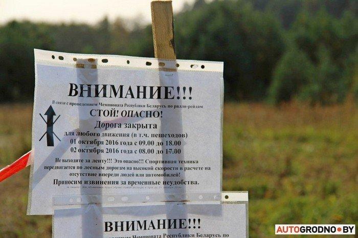 """Через леса и кукурузные поля. Под Гродно прошел этап ралли-рейда Баха """"Западный рубеж"""", фото-14"""