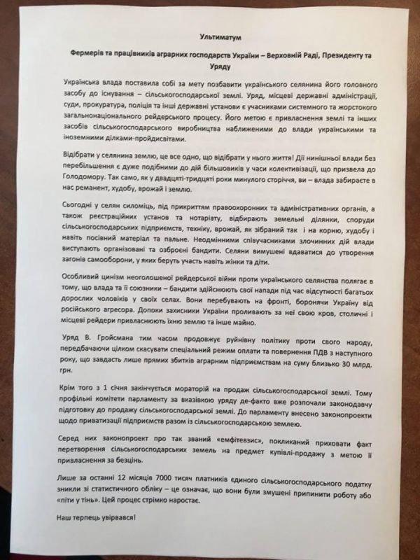 Фермеры Черниговщины поставили власти ультиматум, фото-1