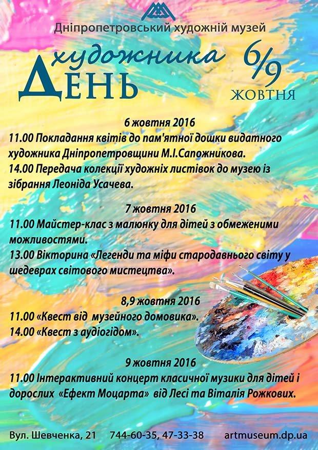 В Днепре отметят День художника: программа мероприятия (ФОТО), фото-1