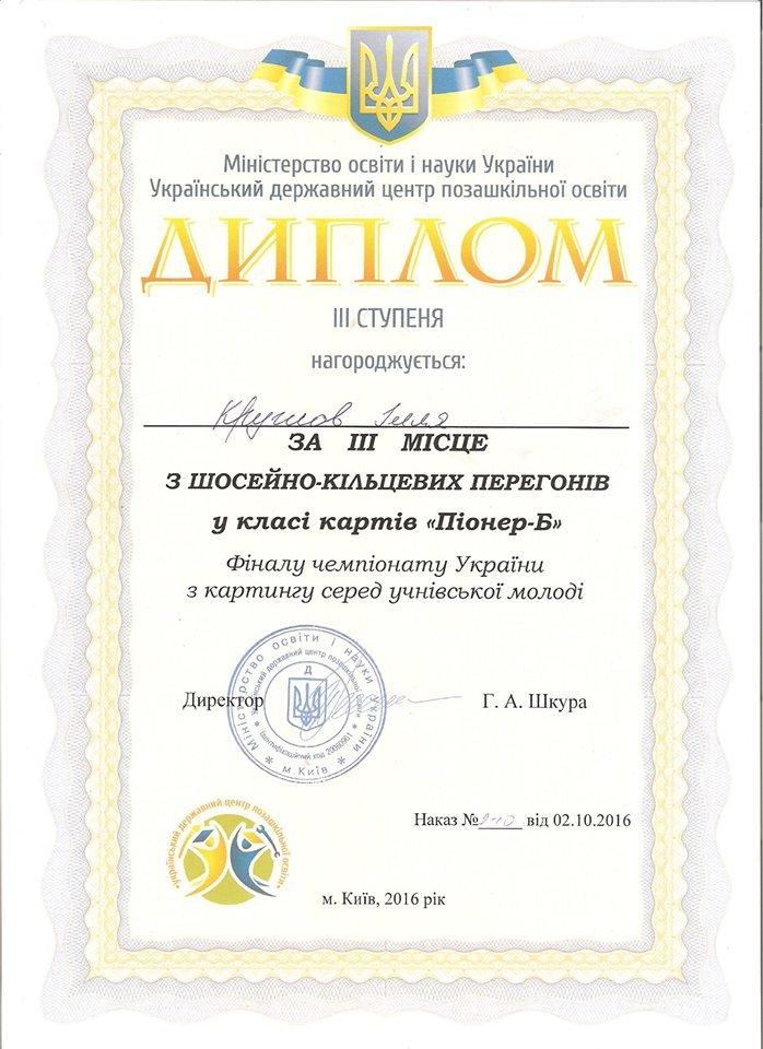 Кременчугский юный картингист стал бронзовым призером Чемпионатов Украины по картингу, фото-4
